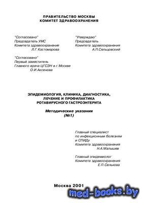 Эпидемиология, клиника, диагностика, лечение и профилактика ротавирусного г ...
