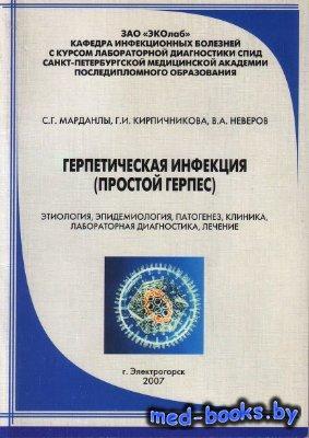 Герпетическая инфекция (простой герпес) - Марданлы С.Г., Кирпичникова Г.И., ...