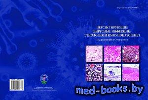 Персистирующие вирусные инфекции: этиология и иммунопатогенез - Маркелова Е.В. - 2016 год