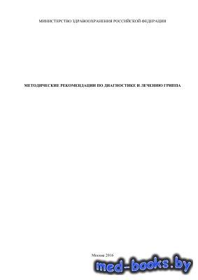 Методические рекомендации МЗ РФ по диагностике и лечению гриппа - 2016 год