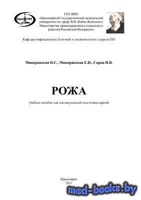 Рожа - Миноранская Н.С. - 2011 год - 66 с.
