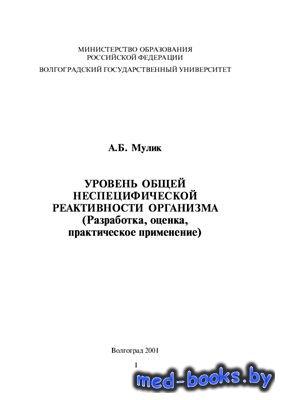 Уровень общей неспецифической реактивности организма (Разработка, оценка, практическое применение) - Мулик А.Б. - 2001 год