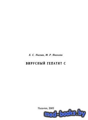 Вирусный гепатит С - Нагоев Б.С., Иванова М.Р. - 2002 год - 90 с.