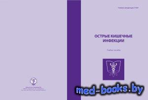 Острые кишечные инфекции - Невзорова В.А., Петухова С.А., Сокотун С.А., Сок ...