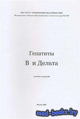 Гепатиты B и Дельта - Никифоров В.В., Борисов Б.А. - 2008 год - 38 с.