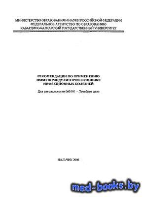 Рекомендации по применению иммуномодуляторов в клинике инфекционных болезней - Ногоев Б.С. - 2006 год