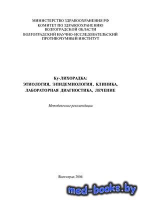 Ку-лихорадка: Этиология, эпидемиология, клиника, лабораторная диагностика, лечение - Пашанина Т.П., Рыбкина Р.А., Смелянский В.П. - 2004 год