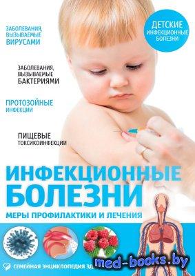 Инфекционные болезни. Меры профилактики и лечения - Первушина Елена - 2015 год - 63 с.