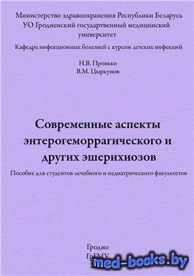 Современные аспекты энтерогеморрагического и других эшерихиозов - Пронько Н.В., Цыркунов В.М. - 2012 год - 48 с.