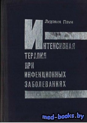 Интенсивная терапия при инфекционных заболеваниях - Пэун Лудовик - 1974 год - 335 с.