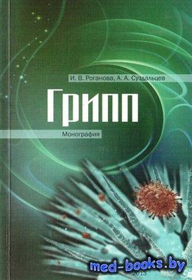 Грипп - Роганова И.В., Суздальцев А.А. - 2013 год - 162 с.