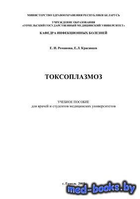 Токсоплазмоз - Романова Е.И., Красавцев Е.Л. - 2005 год - 36 с.