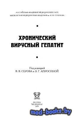 Хронический вирусный гепатит - Серов В.В., Апросина З.Г. - 2004 год - 384 с