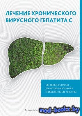 Лечение хронического вирусного гепатита С. Основные вопросы. Лекарственная  ...