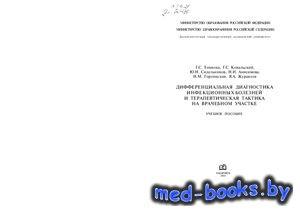 Дифференциальная диагностика инфекционных заболеваний и терапевтическая тактика на врачебном участке - Томилка Г.С., Ковальский Г.С. - 2004 год