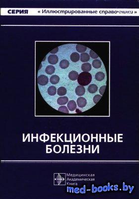 Инфекционные болезни - Турьянов М.Х. - 1998 год