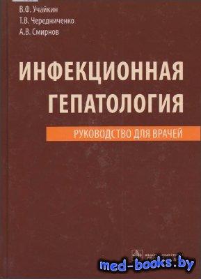 Инфекционная гепатология - Учайкин В.Ф., Чередниченко Т.В., Смирнов А.В. - 2012 год - 640 с.