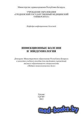 Инфекционные болезни и эпидемиология - Цыркунов В.М. и др. - 2012 год