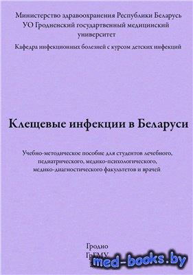 Клещевые инфекции в Беларуси (клещевой энцефалит, клещевой боррелиоз) - Цыр ...
