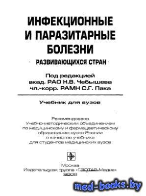 Инфекционные и паразитарные болезни развивающихся стран - Чебышев Н.В., Пак ...