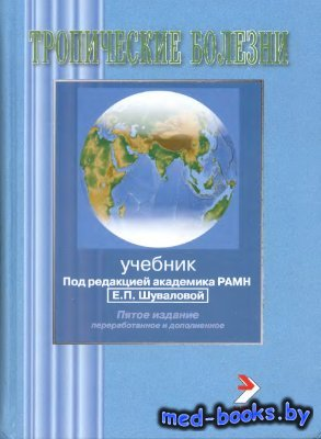 Тропические болезни - Шувалова Е.П. - 2004 год - 704 с.