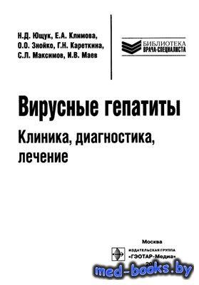 Вирусные гепатиты: клиника, диагностика, лечение - Ющук Н.Д., Климова Е.А. - 2014 год - 160 с.