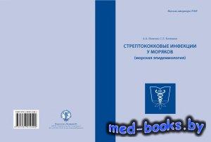 Стрептококковые инфекции у моряков - Яковлев А.А. - 2013 год - 185 с.