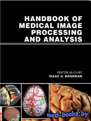 Handbook of Medical Image Processing and Analysis - Bankman I.H. - 2009 год - 970 с.