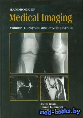 Handbook of Medical Imaging. Volume 1. Physics and Psychophysics - Beutel J., Kundel H.L., Van Metter R.L. - 2000 год