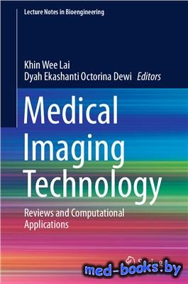 Medical Imaging Technology: Reviews and Computational Applications - Lai K.W., Octorina Dewi D.E. - 2015 год - 241 с.