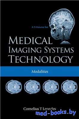Medical Imaging Systems Technology - Leondes C.T. - 2005 год - 354 с.