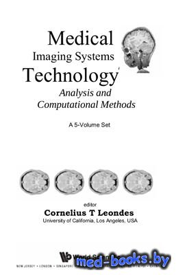Medical Imaging Systems Technology: Analysis and Computational Methods - Leondes C.T. - 2005 год