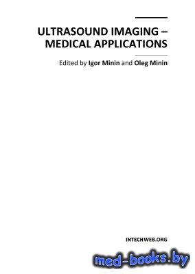 Ultrasound Imaging - Medical Applications - Minin I., Minin O. - 2011 год - 342 с.