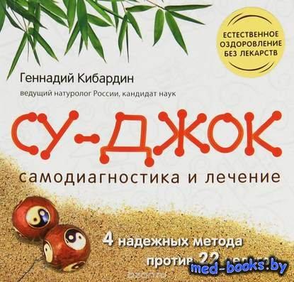 Су-Джок. Самодиагностика и лечение - Геннадий Кибардин - 2012 год