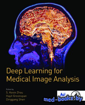 Deep Learning for Medical Image Analysis - Zhou S.K. - 2017 год