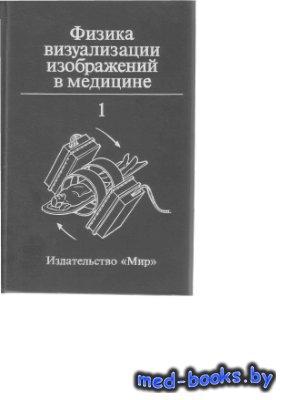 Физика визуализации изображений в медицине. Том 1 - Уэбб С. - 1991 год