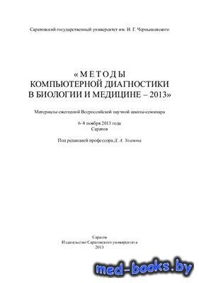 Методы компьютерной диагностики в биологии и медицине - 2013 - Усанов Д.А.