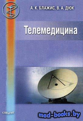 Телемедицина - Блажис А.К., Дюк В.А. - 2001 год