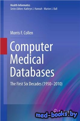 Computer Medical Databases: The First Six Decades (1950-2010) - Collen M.F. - 2012 год