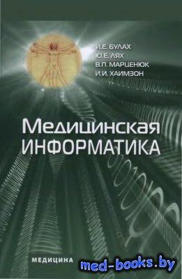 Медицинская информатика - Булах И.Е., Лях Ю.Е., Марценюк В.П., Хаимзон И.И. ...