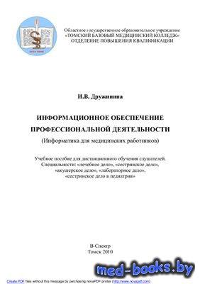 Информационное обеспечение профессиональной деятельности (Информатика для м ...