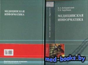Медицинская информатика - Кобринский Б.А., Зарубина Т.В. - 2009 год - 192 с ...