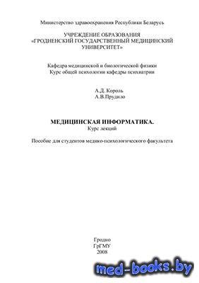 Медицинская информатика. Курс лекций - Король А.Д., Прудило А.В. - 2008 год - 132 с.