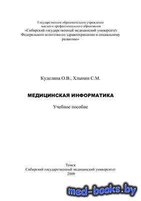 Медицинская информатика - Куделина О.В., Хлынин С.М. - 2009 год - 83 с.