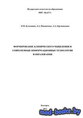 Формирование клинического мышления и современные информационные технологии  ...