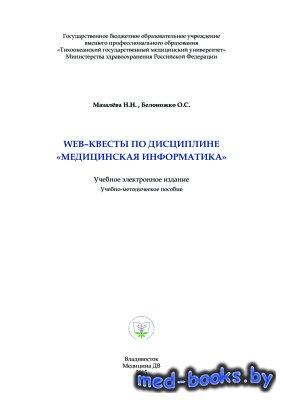 Web-квесты по дисциплине Медицинская информатика - Мазалёва Н.Н., Белоножко ...