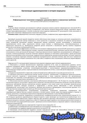 Информационные технологии в медицине: доказанные факты и нерешенные проблемы - Наливаева А.В.