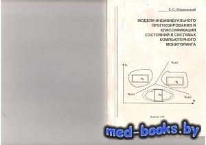 Модели индивидуального прогнозирования и классификации состояний в системах компьютерного мониторинга - Подвальный Е.С.