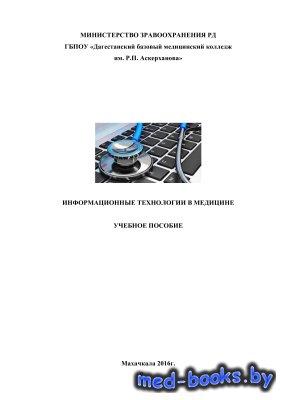 Информационные технологии в медицине - Фейламазова С.А. - 2016 год - 163 с.