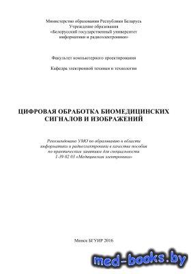 Цифровая обработка биомедицинских сигналов и изображений - Фролов А.В. и др. - 2016 год